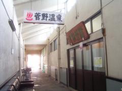 菅野温泉(すげのおんせん) Sugeno Onsen