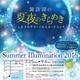 しもすわサマーイルミネーション2016 9月4日まで開催中
