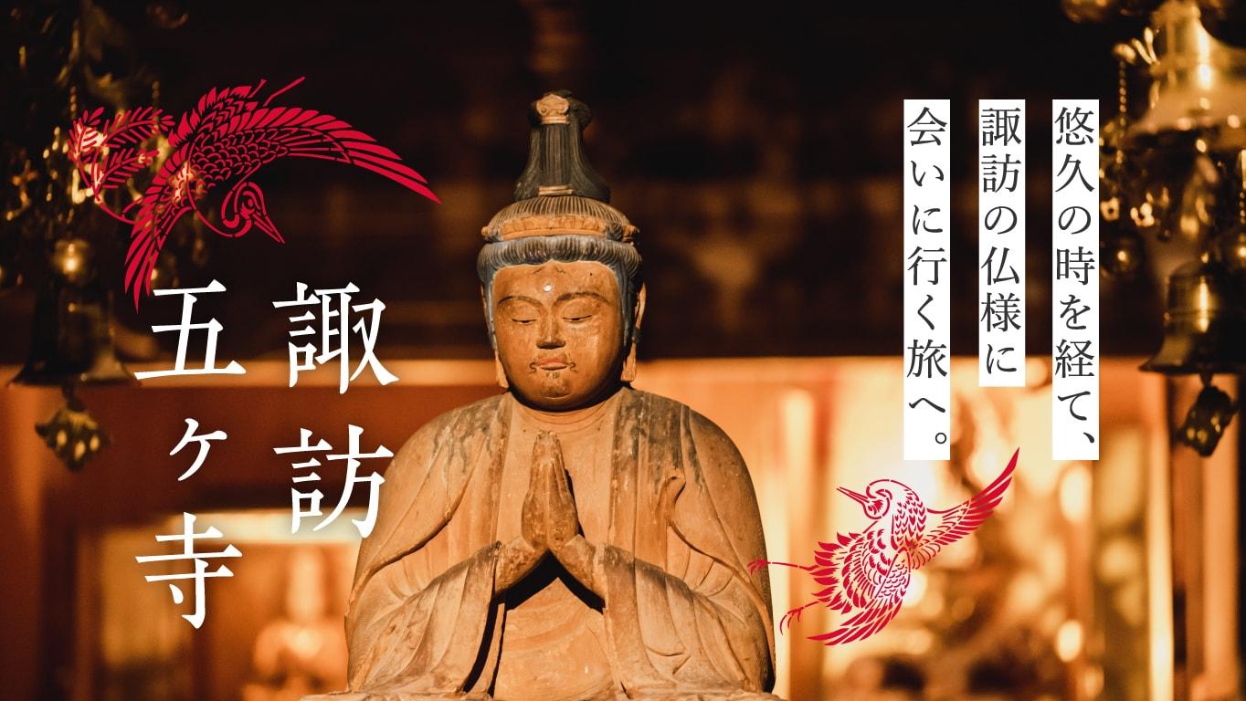悠久の時を経て、諏訪の仏様に会いに行く旅へ。諏訪五ヶ寺