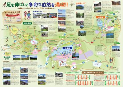 車山・白樺湖・女神湖・広域周遊パンフレット
