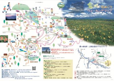 霧ヶ峰花マップ