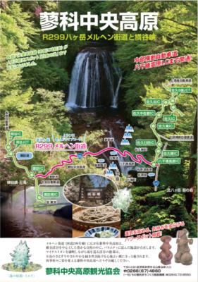 蓼科中央高原パンフレット2018