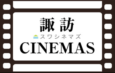 長野県茅野市が舞台の映画「よあけの焚き火」が、 『諏訪シネマズ』第2号に認定されました。