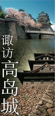 高島城パンフレット(簡体語)