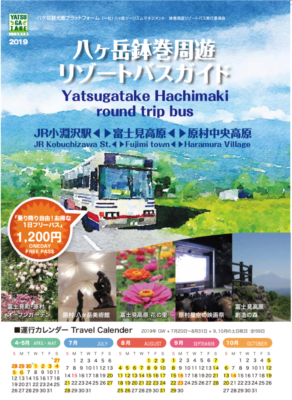 JR小淵沢駅から高原エリアの観光スポットをつなぐ 「鉢巻周遊リゾートバス」がGWに運行します