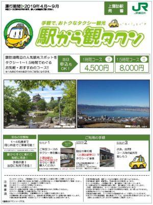 上諏訪駅発着の観光タクシープラン 「駅から観タクン」