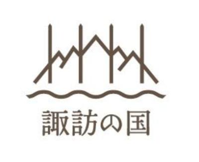 「諏訪の国」ロゴについて