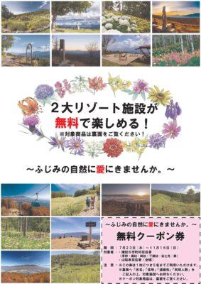 2大リゾート施設が無料で楽しめる! ~ふじみの自然に愛にきませんか。~