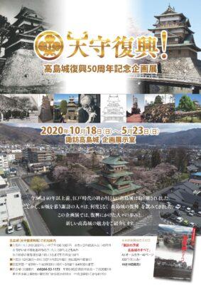 高島城復興50周年記念企画展 天守復興!