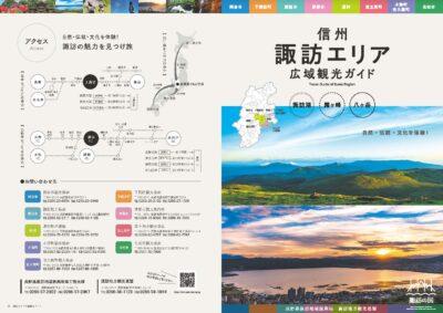 信州 諏訪エリア 広域観光ガイド