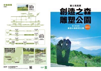 富士見高原創造の森彫刻公園(繁体語)