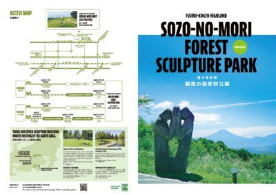 富士見高原創造の森彫刻公園(英語版)