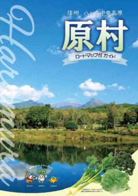 原村観光パンフレット
