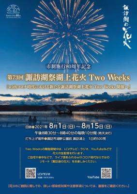 『今年の夏は家で諏訪湖の花火を見よう!』
