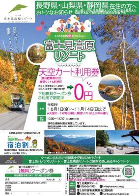 富士見町2大リゾート無料キャンペーン再開のお知らせ