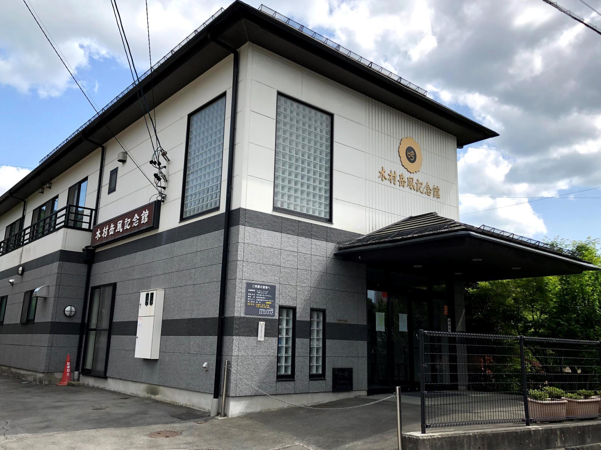 木村岳風記念館
