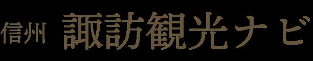 諏訪観光ナビ | 諏訪観光連盟