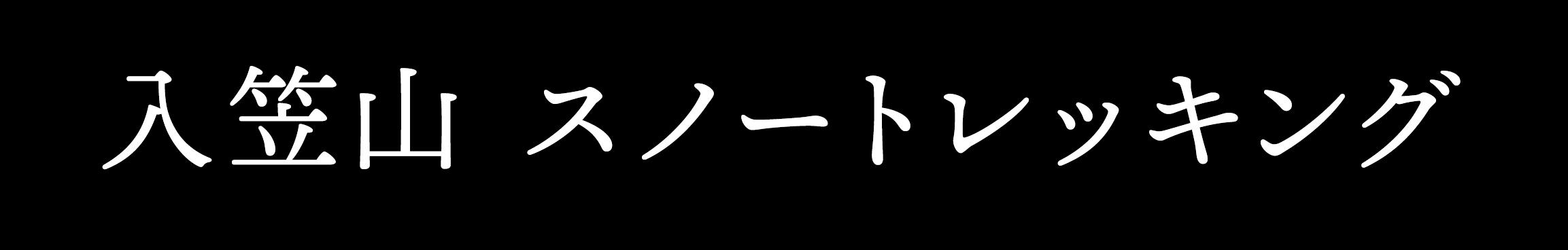 入笠山 スノートレッキング