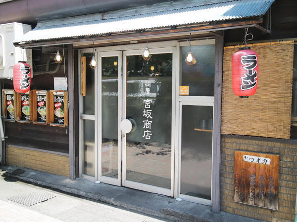 麺屋 宮坂商店上諏訪駅前店