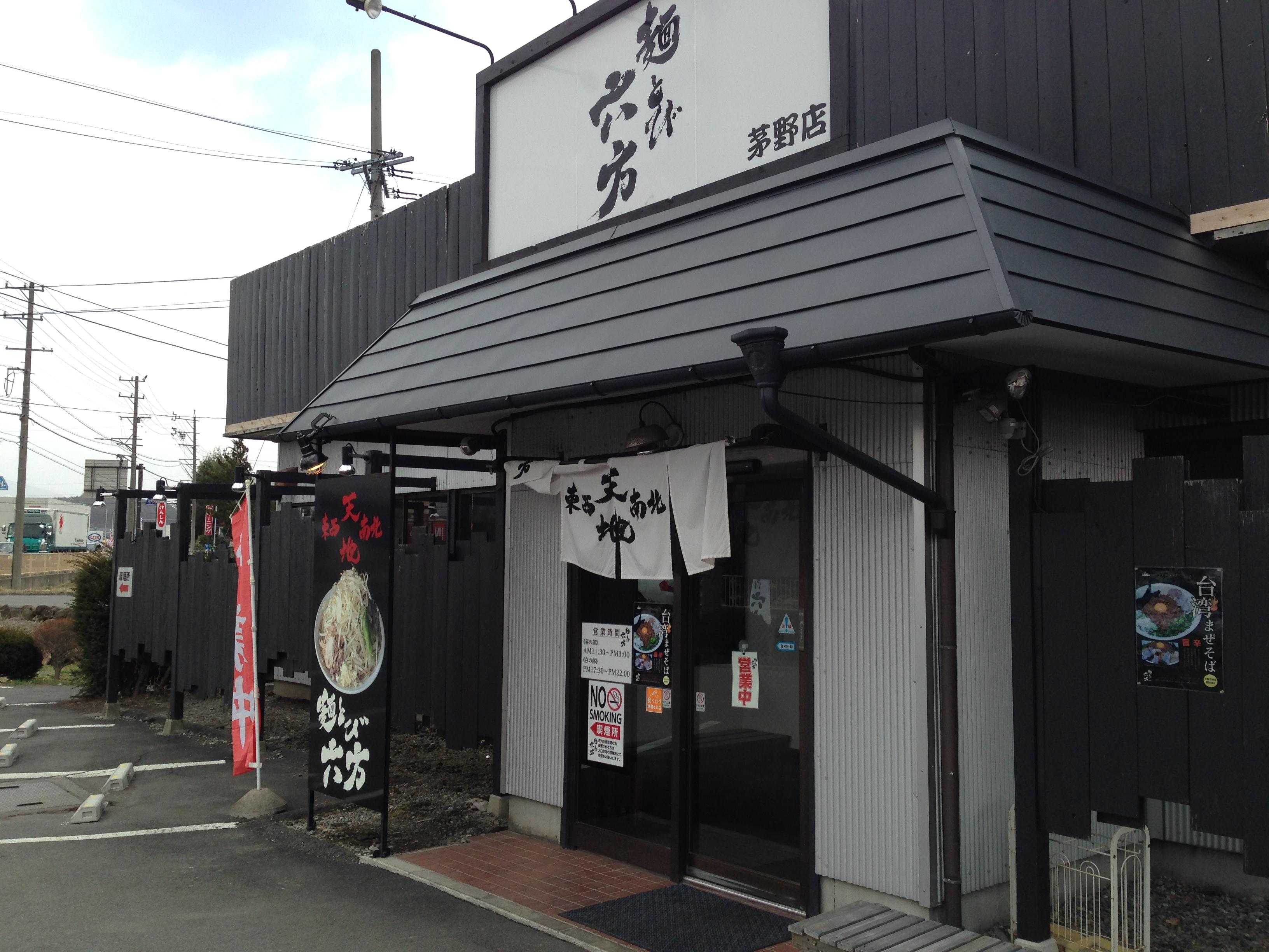 麺とび六方(茅野店)